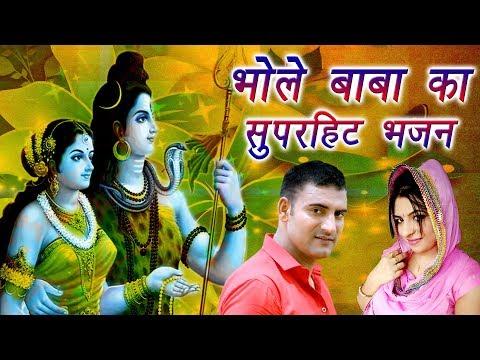 भोले बाबा का सुपरहिट भजन || Ajay Hooda & Annu Kadyan || New Bhakti Song 2018 || Latest Shiv Bhajan