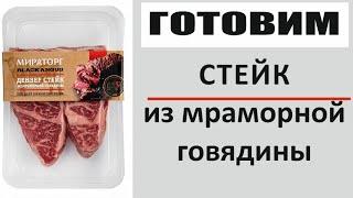 """Стейк из мраморной говядины МИРАТОРГ """"денвер стейк"""""""