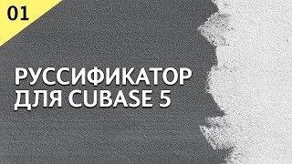 Русификатор для Cubase 5 / установка