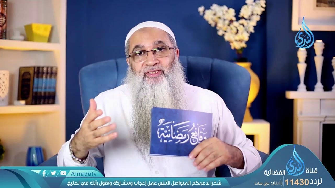 الندى:421 هـ (إن تنصروا الله ينصركم)|ح20| وقائع رمضانية | الشيخ الدكتور أحمد النقيب