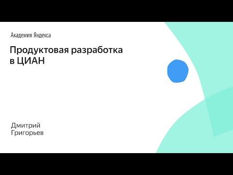 Продуктовая разработка в ЦИАН. Дмитрий Григорьев, ЦИАН