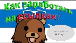 Заработок на сокращении ссылок с LinkShrink - до 4.76$ за 1000 кликов