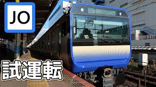 【試運転】横須賀線・総武快速線向けE235系停車&発車