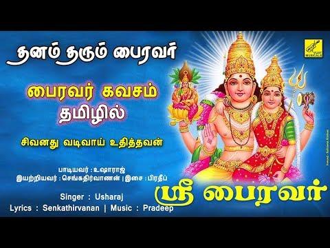 பைரவர் கவசம்    சிவனது வடிவாய்    Bhairavar Kavasam    Sivanadhu Vadivaai        Vijay Musicals