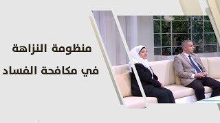 عبد العزيز العرواني ود. رحاب الشبلي - منظومة النزاهة في مكافحة الفساد
