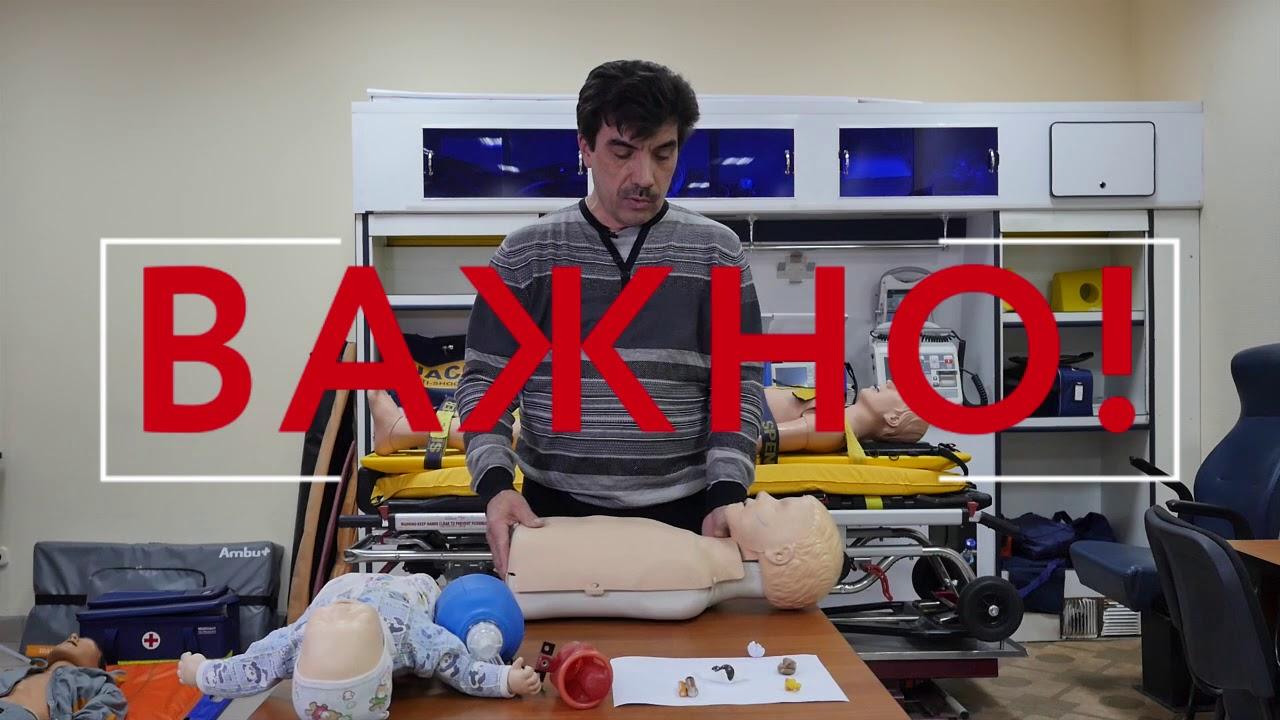 Первая помощь: извлечение инородного тела из дыхательных путей