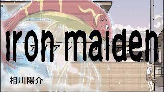 相川陽介と申します。個人で漫画を描いております。 BGM ハートレコード...