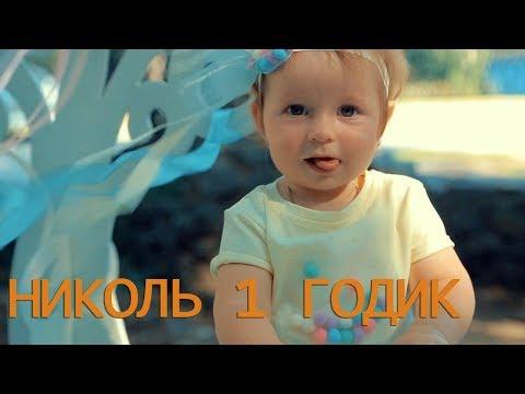 День рождения  Николь 1 годик (Полная версия) (Фото и видеосъемка +380508510615 Viber)
