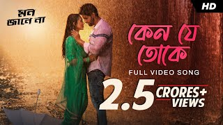 "A passionate romantic number that ignites love between the lovers, this song from movie ""mon jaane na"" stars yash and mimi, is sung by raj barman. pe..."