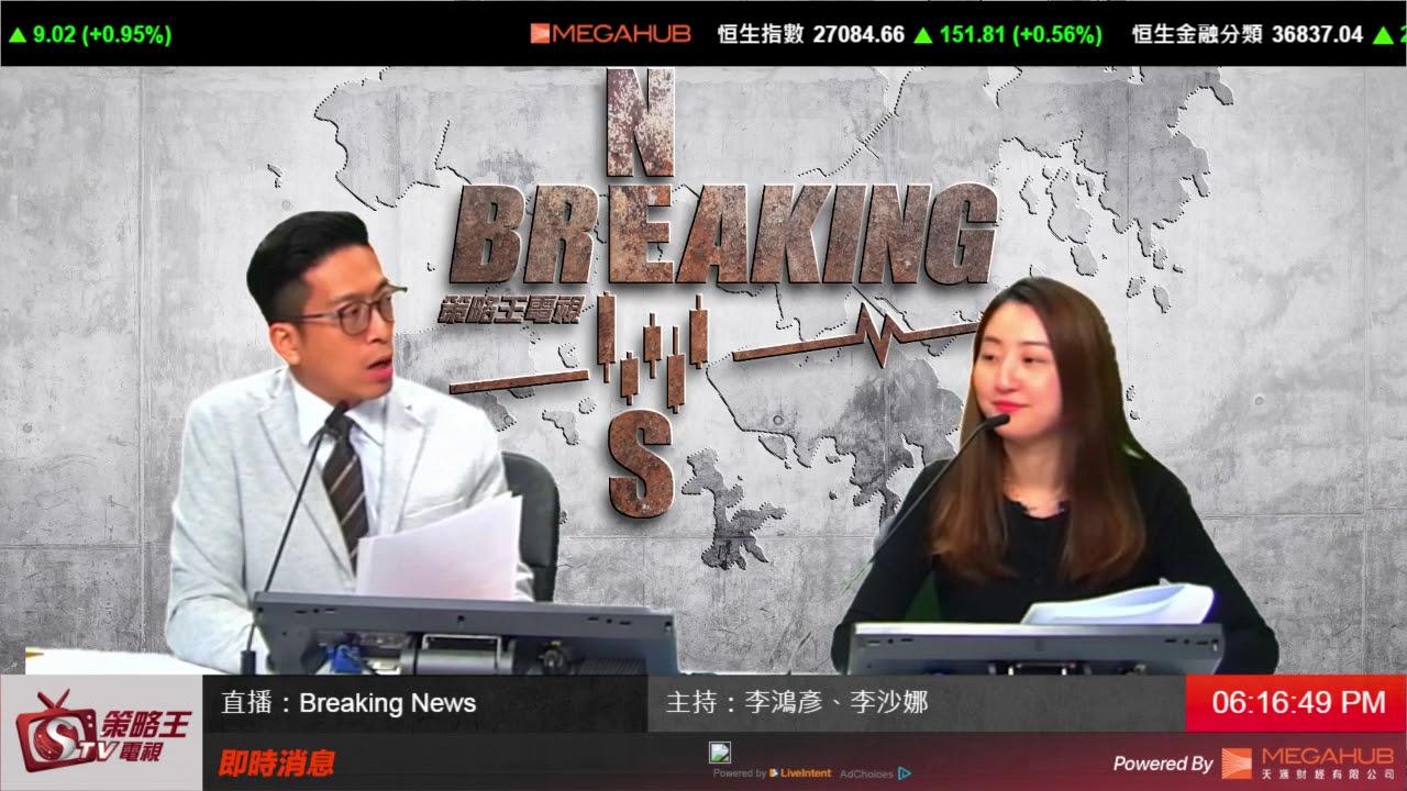 Breaking News-李鴻彥_李沙娜-2018年9月18日 - YouTube