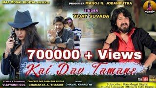Vijay suvada Kai Dav Tamne Latest Romantic Song 2019 Tetas