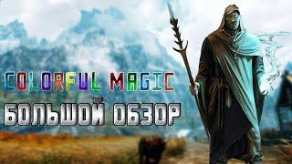 Colorful Magic - Большой обзор
