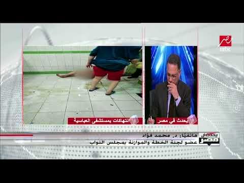 #يحدث_في_مصر | نائب بالبرلمان: أمتلك فيديوهات تكشف تعرض مرضى