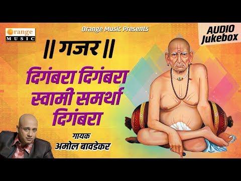 Gajar | Amole Bawdekar | Akkalkot Swami Samarth Songs | Bhakti Songs