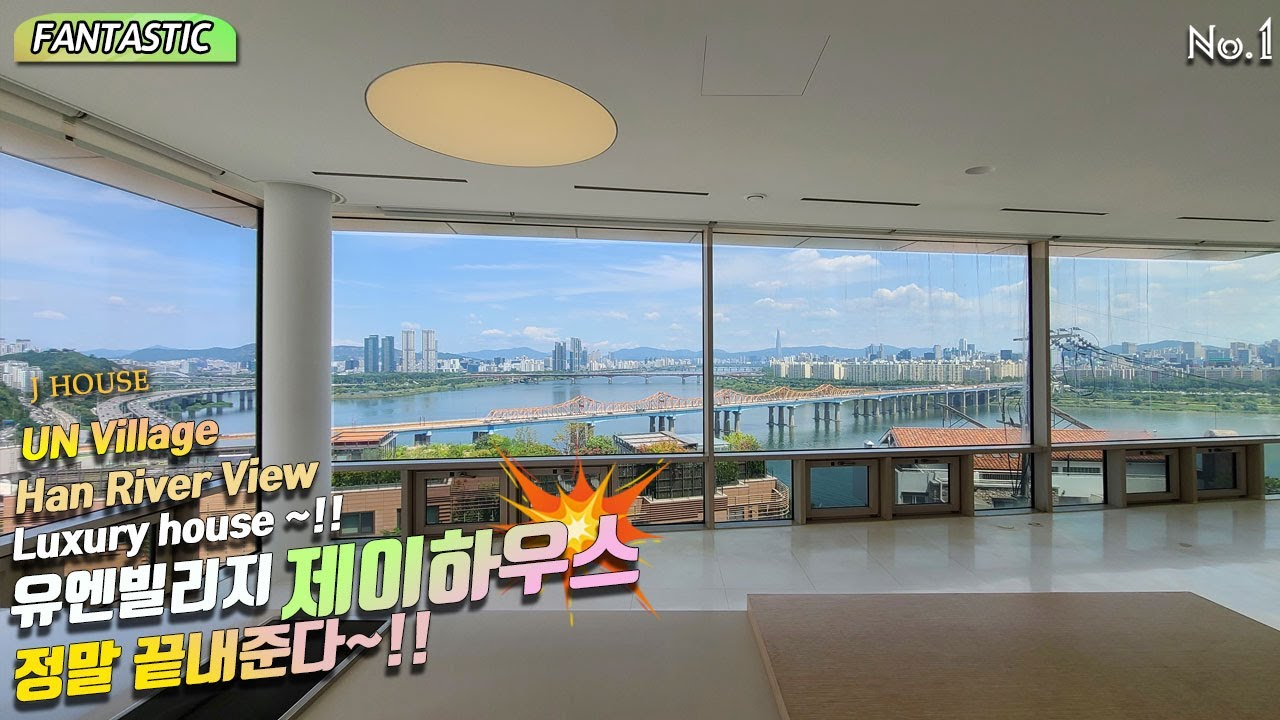 정말 환상적인데~!! Fantastic~!! J house  UN Village Han River View Luxury house ~!! 유엔빌리지 제이하우스~!!