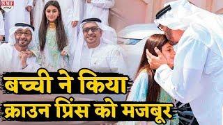 Abu Dhabi Crown Prince Sheikh Mohamed Bin Zayed क्यों इस बच्ची के आगे झुक गए