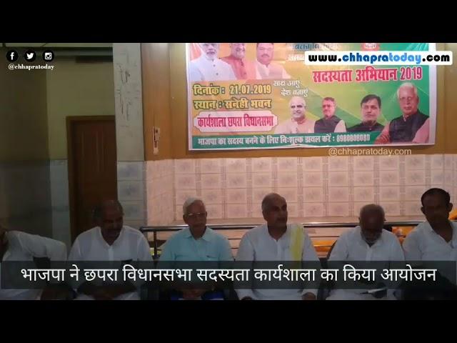 #BJP ने #Chhapra में सदस्यता कार्यशाला का किया आयोजन ||Chhapra Today||