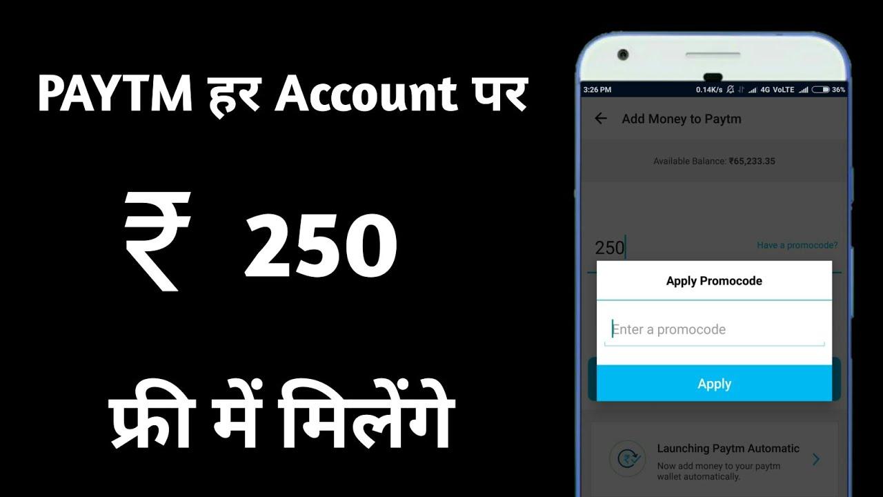 PayTm New ₹ 250 Promo Code !! PAYTM Add Money Promo Codes April ...
