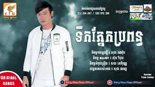 New Original Song ទឹកភ្នែកប្រពន្ធ ទេព អាណាន់ Full Song Audio Official Entry Meas Production