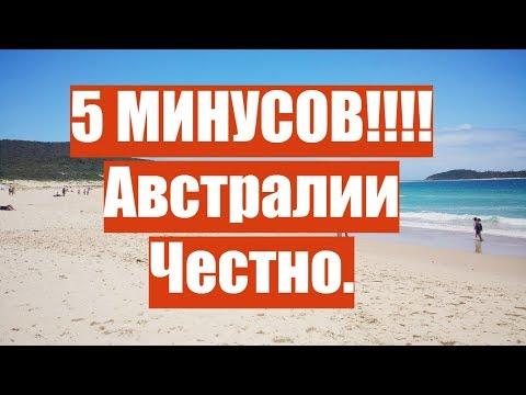 5 МИНУСОВ АВСТРАЛИИ
