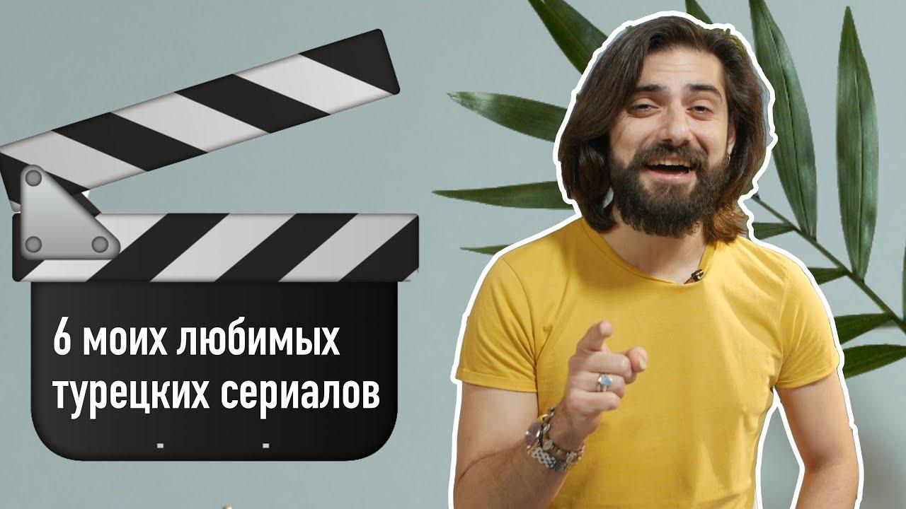 [ТУРЕЦКИЕ СЕРИАЛЫ] ТОП-6 от Гёктюрка