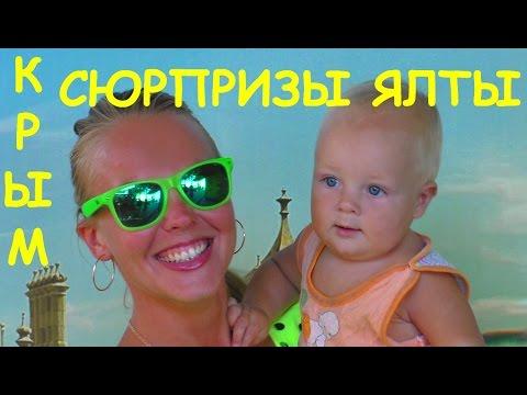 КРЫМ / СЮРПРИЗЫ ЯЛТЫ / ФОТО НА ПАМЯТЬ