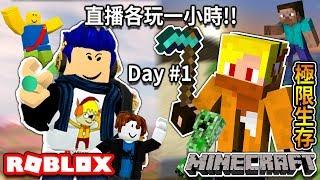 🔥有感筆電玩Roblox和Minecraft極限生存各一小時!!😎 爽爽玩第一天拉!!😂👌 (預計後天發片吧)【有感筆電 直播】