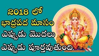 Bhadrapada Masam 2018 Starting and Ending Dates Importance | Bhaadrapadha masam Date 2018 in Telugu