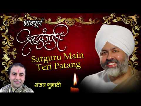 Satguru Main Teri Patang | Most Popular Devotional Songs | Sanjay Gulati | Nirankari BabaHardevSingh