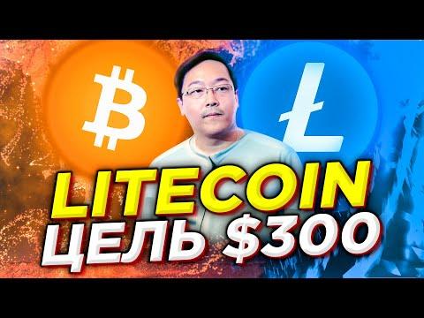Когда Litecoin по $300\u0026 $1 000 за 1 LTC  в конце года. Прогноз лайткоин 2021