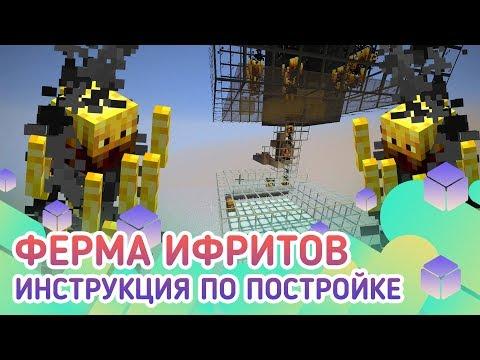 Ферма опыта/Ферма ифритов в майнкрафт 1.12/1.13/1.14/1.15