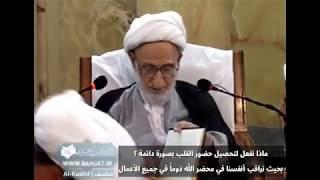 مترجم  |  الـحُـبُّ الْإِلـٰهِـيُّ  |  أثر الصّلوات على محمد وآل محمد | آية الله العظمى الشيخ بهجت