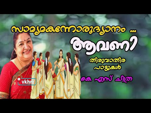 Saamyamakannorudyaanam Avani Thiruvathira Pattukal K S Chithra Traditional Krishnakumar