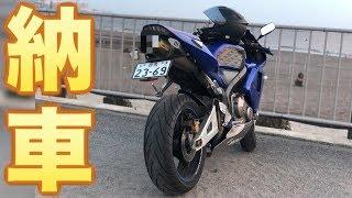 """【納車】遂に""""CBR600RR""""納車!!しかし現状販売はヤバかった....【モトブログ】"""