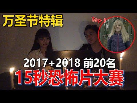 【万圣节特辑】2017+2018年的全球15秒恐怖短片大赛前20名!结果都超XX!!!!