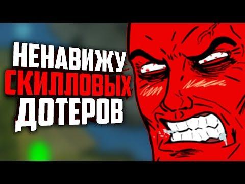видео: НЕНАВИЖУ СКИЛЛОВЫХ ДОТЕРОВ! Дота убивает людей. Чем опасна дота 2? Дока 2