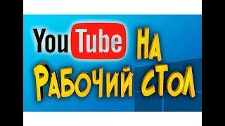 YouTube на рабочий стол  Как установить?