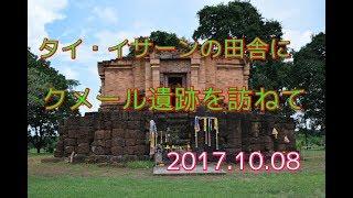 タイ東北部(イサーン地方)の田舎にクメール遺跡を訪ねて