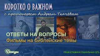 Фильмы на библейские темы. Протоиерей Андрей Ткачев