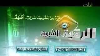 الرقية الشرعية من القرآن الكريم الشيخ ماجد الزامل