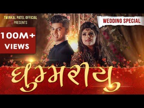 GHOOMARIYU OFFICIAL | Twinkal Patel | Om Baraiya | The Sadi Song | WEDDING SPECIAL | Gujarati Song
