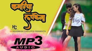 Kamariya Lapkega full audio mp3 ||Aj & Puja|| Hembrom Creative