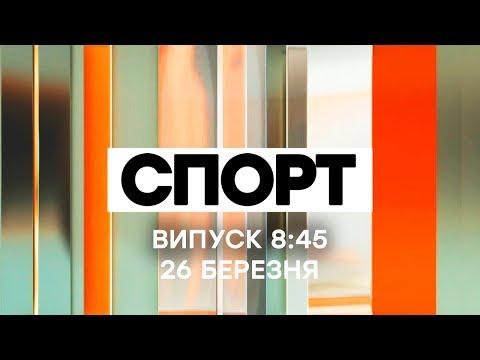 Факты ICTV. Спорт 8:45 (26.03.2020)