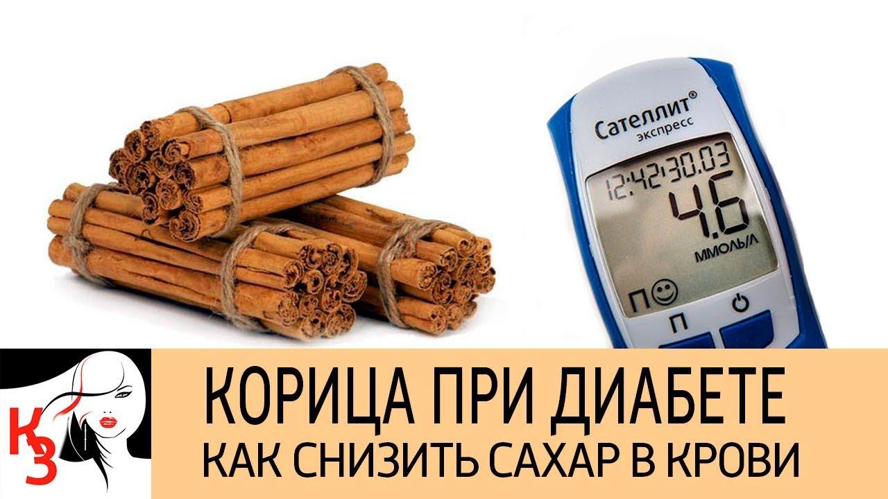 Корица при сахарном диабете | кефир с корицей для похудения противопоказания