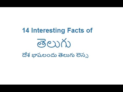 16 Interesting Facts of Telugu Language - TechAccent
