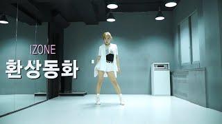 IZONE(아이즈원) - 환상동화(Secret Stor…