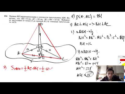 №154. Прямая BD перпендикулярна к плоскости треугольника ABC. Известно, что BD = 9 см