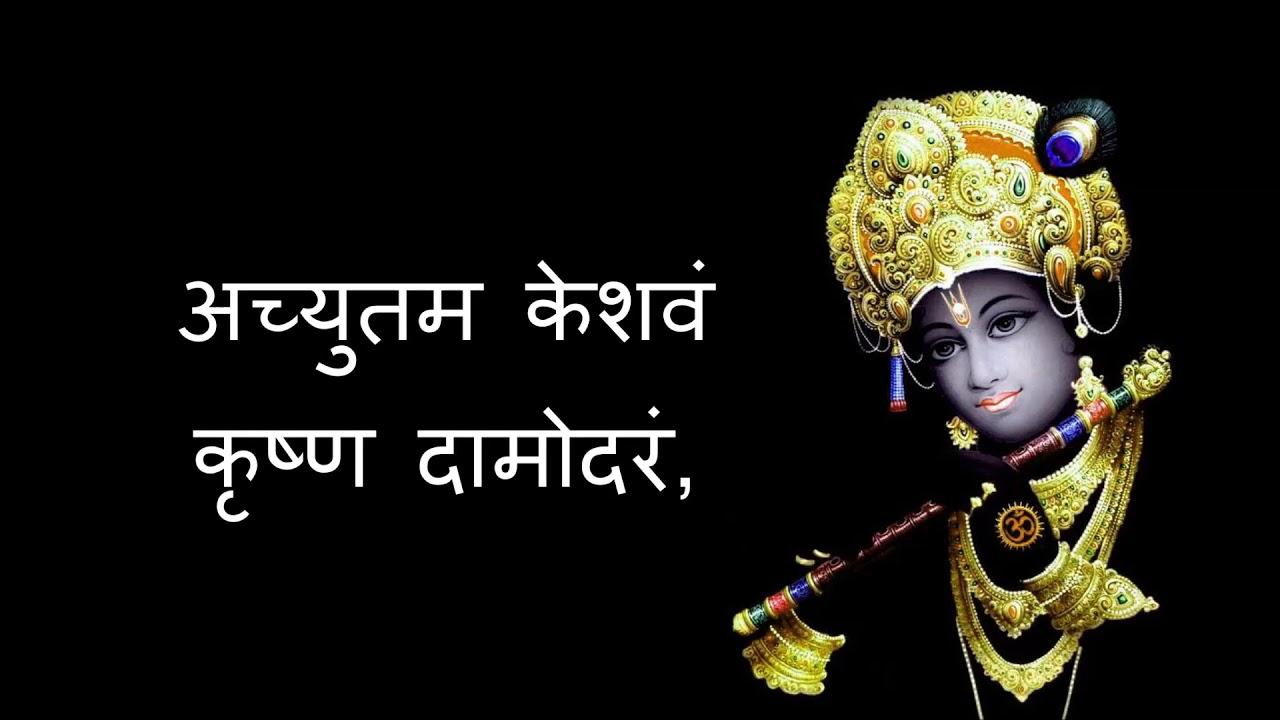 Achyutam Keshavam Krishna Damodaram Song Mp3 Free Download