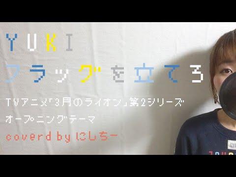 《歌詞付き》フラッグを立てろ - YUKI(TVアニメ「3月のライオン」第2シリーズオープニングテーマ)弾き語りcover.