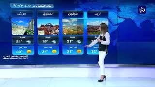 النشرة الجوية الأردنية من رؤيا 25-7-2019 | Jordan Weather